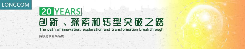 广州龙康机电设备有限公司